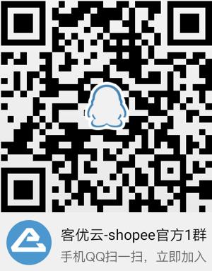 客优云-Shopee官方QQ群