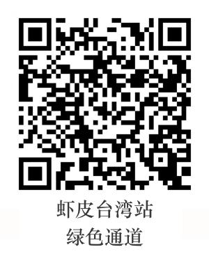 Shopee台湾站入驻绿色通道