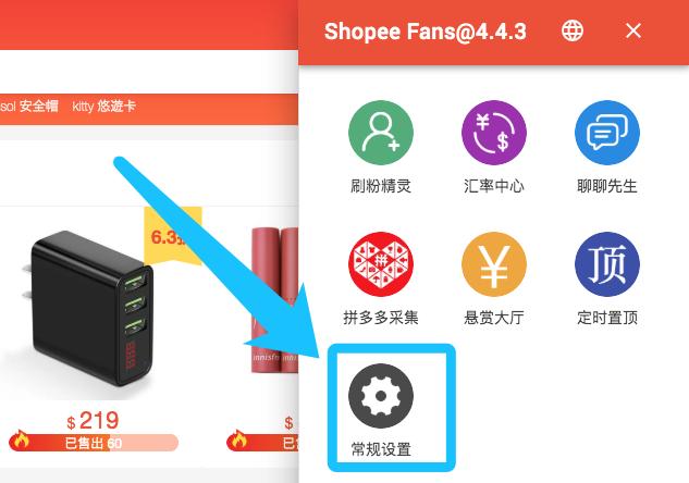 Shopee Fans - 虾皮助手 - 常规设置 - 打开配置面板