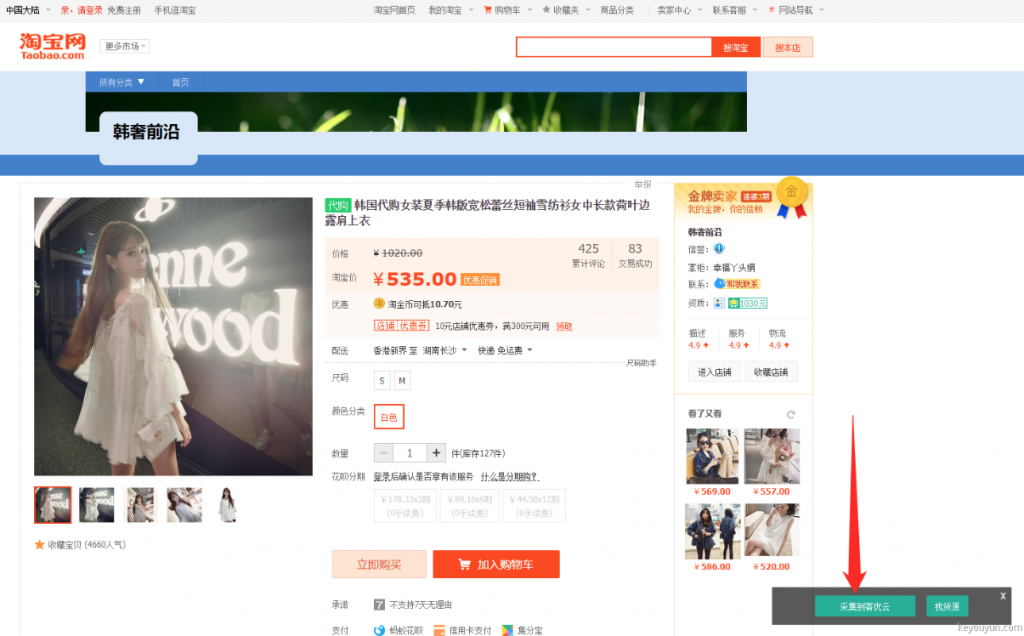 KeYouYun ERP  - One-click Product Collection - Collect Taobao