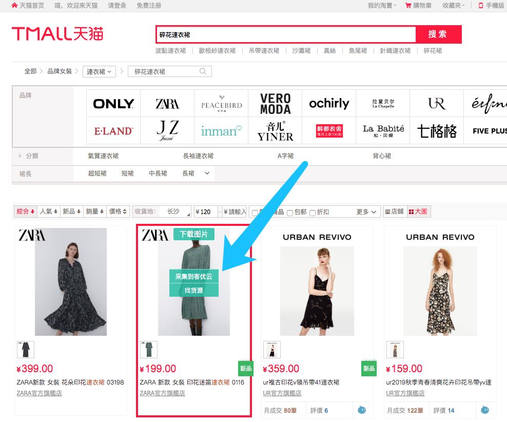 Shopee Fans – 虾皮助手 – 天猫采集 – 天猫产品列表