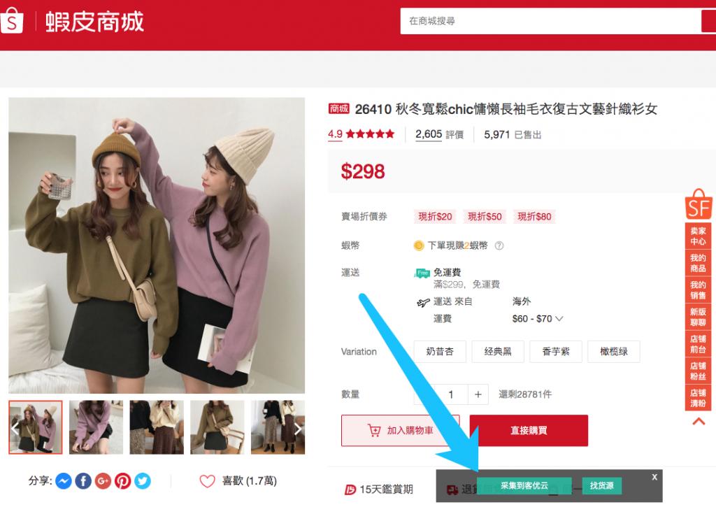 Shopee Fans – 虾皮助手 – Shopee虾皮采集 – 单个产品采集-产品详情页面