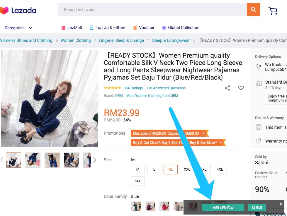 Shopee Fans – 虾皮助手 – Lazada来赞达采集 – Lazada来赞达产品详情页