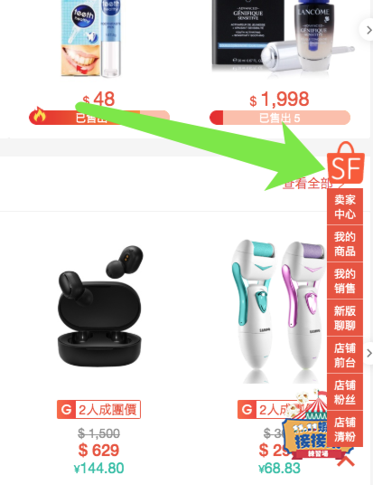 Shopee Fans – 虾皮助手 – 拼多多采集 – 打开应用中心