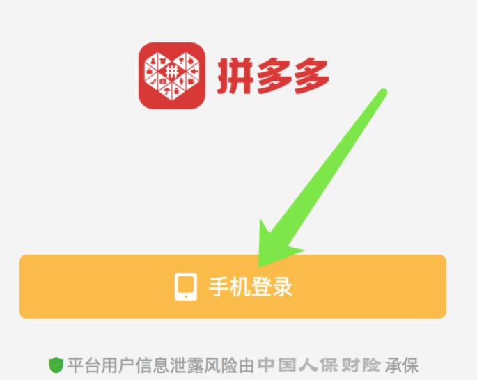 Shopee Fans – 虾皮助手 – 拼多多采集 – 选择手机登录