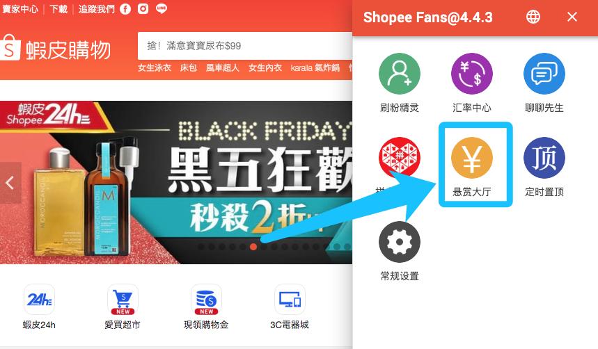 Shopee Fans – 虾皮助手 – 悬赏大厅 – 打开悬赏大厅面板