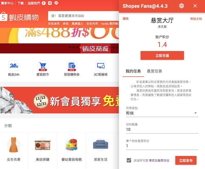 Shopee Fans – 虾皮助手 – 悬赏大厅 – 发布粉丝关注任务