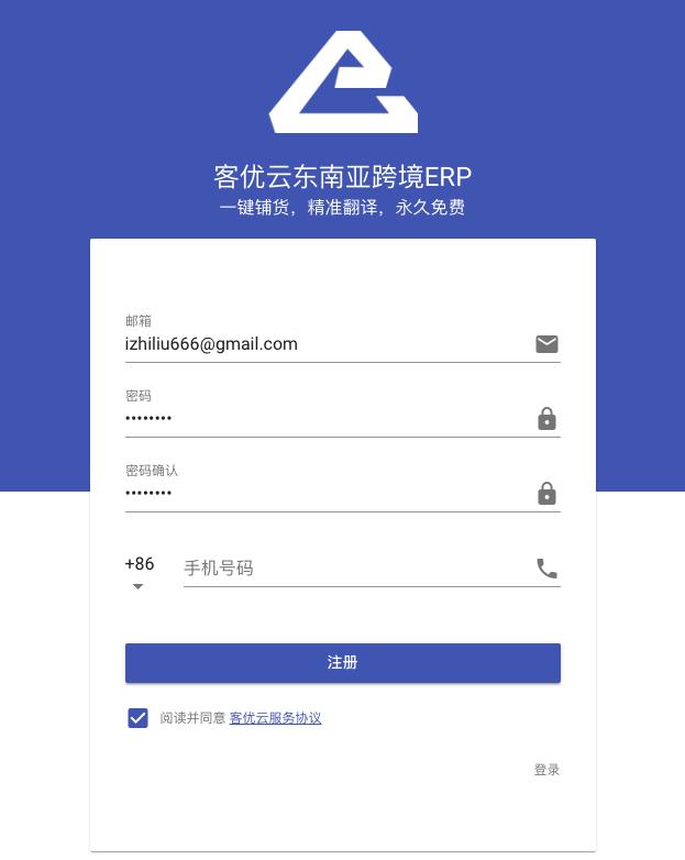 客优云ERP – 账号注册– 输入注册邮箱及密码