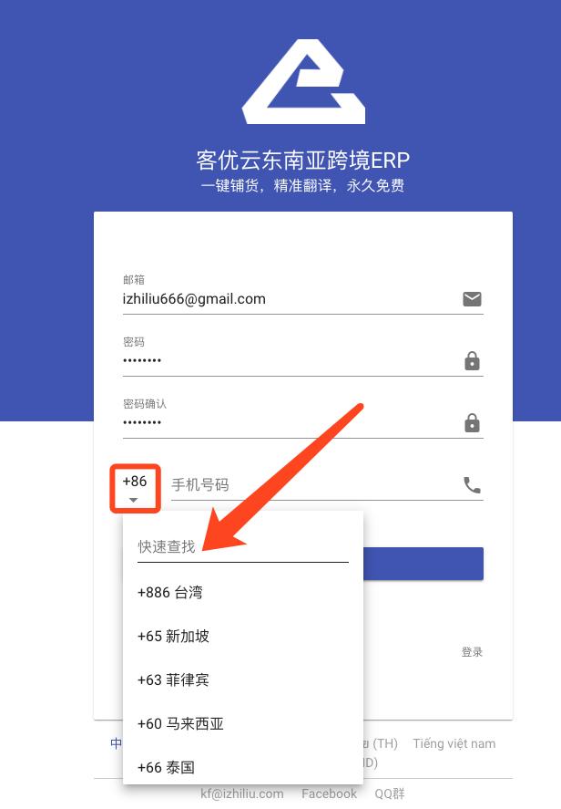 客优云ERP – 账号注册– 输入手机号码