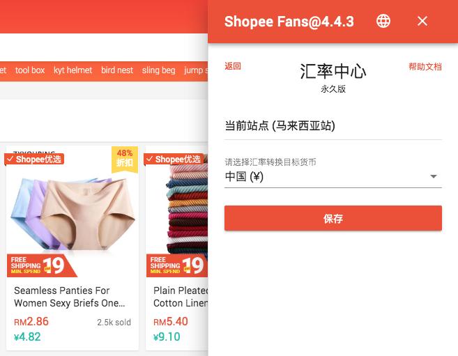 Shopee Fans - 虾皮助手 - 汇率中心 - 保存汇率配置项