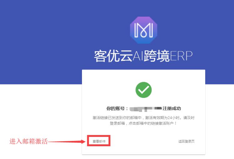客优云ERP - 账号注册 - 登录邮箱查看账号激活链接
