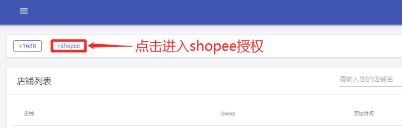 客优云ERP - Shopee虾皮店铺授权 - 打开Shopee虾皮授权页面