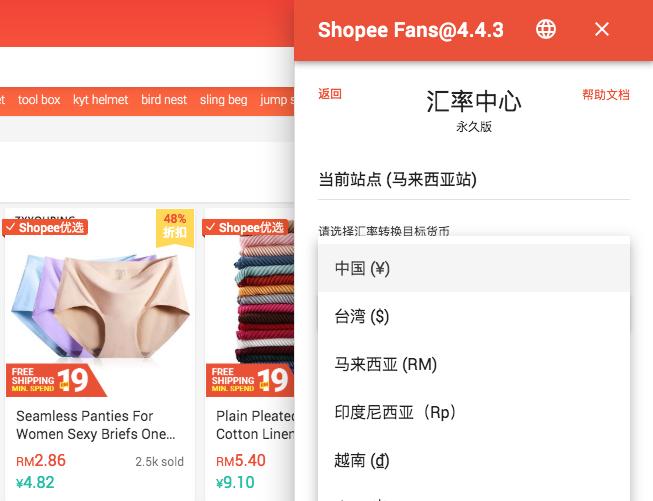 Shopee Fans - 虾皮助手 - 汇率中心 - 选择汇率转换目标货币