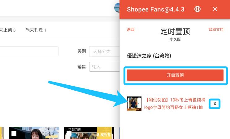 Shopee Fans - 定时置顶-  开启定时置顶 或 取消置顶推广