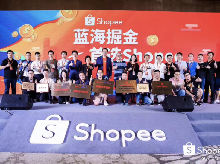 客优云受邀参加2019Shopee内贸卖家峰会