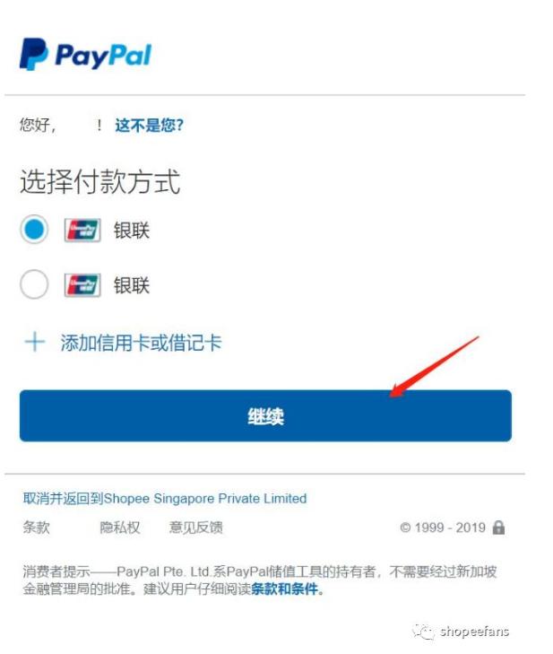 Shopee虾皮广告充值最全指南  -  选择 银行卡 (信用卡/借记卡)