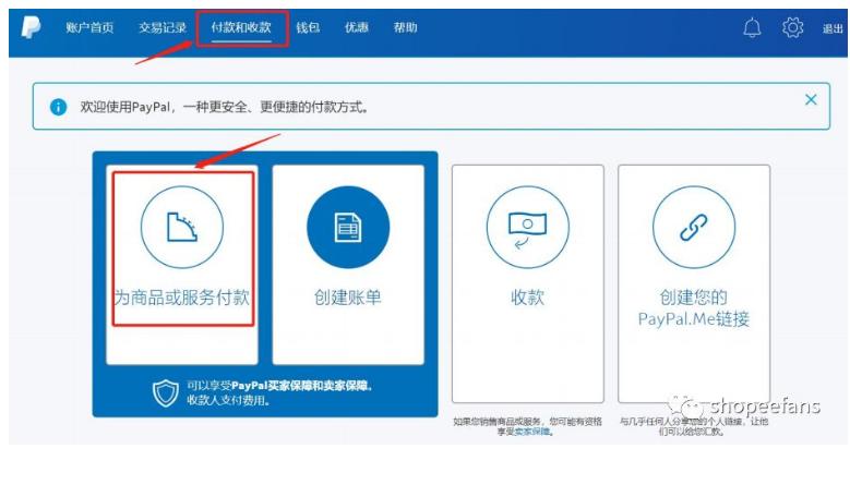 """Shopee虾皮广告充值最全指南  -   打开Paypal""""付款与收款""""界面"""