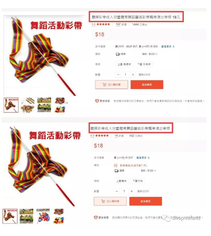 Shopee虾皮关于重复刊登产品 -  将同款产品微调产品名字分别发布