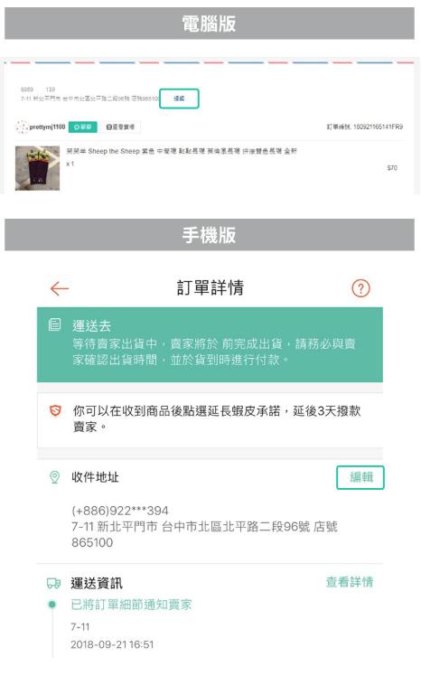 Shopee虾皮买家修改订单收件地址/门市功能 - 买家修改收件地址