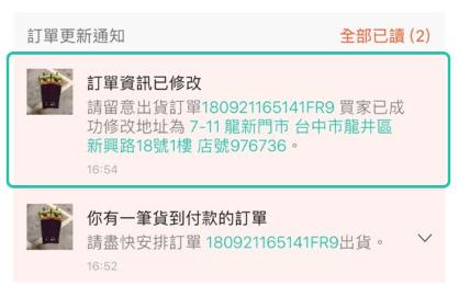 Shopee虾皮买家修改订单收件地址/门市功能 - 卖家收到买家修改地址通知