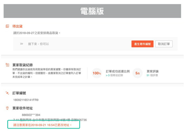 Shopee虾皮买家修改订单收件地址/门市功能 - PC端提醒卖家地址已修改