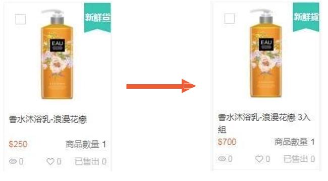 Shopee虾皮产品夸大不实的折扣规范 - 规格调整