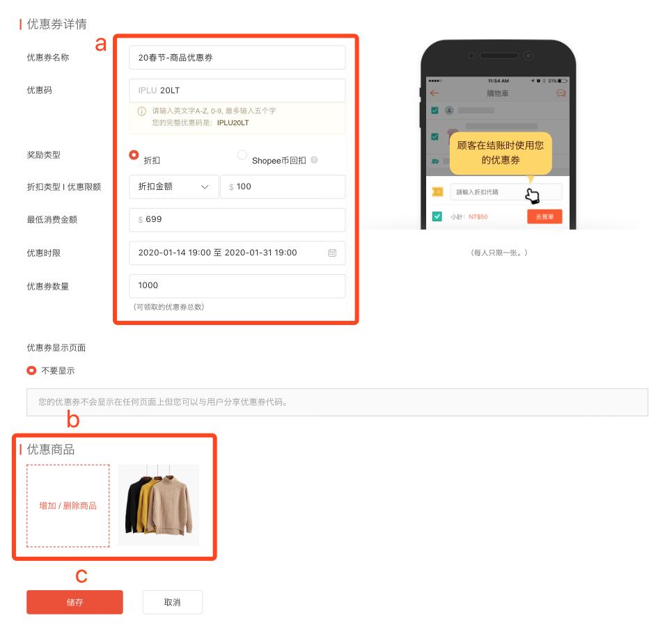 Shopee虾皮设置优惠券 - 填写商品优惠券信息