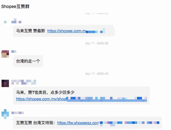 Shopee虾皮商品点赞互赞,提升商品曝光率 - QQ群聊