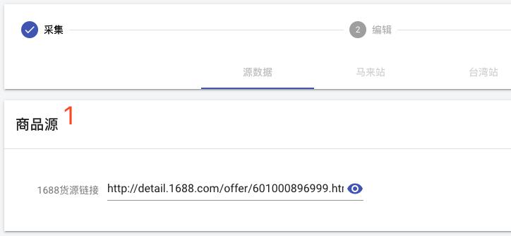 客优云ERP - 新增产品 -  编辑商品源