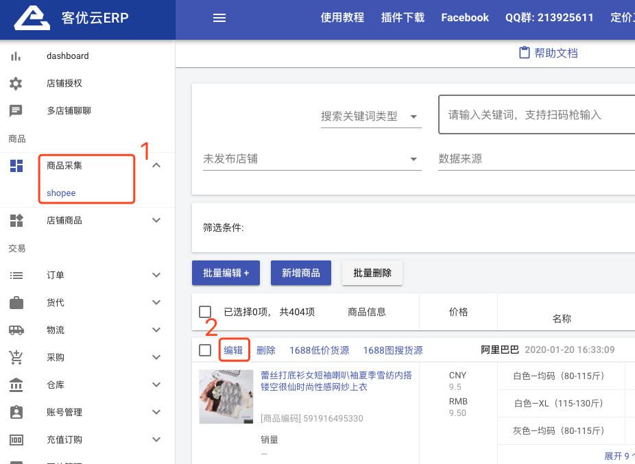客优云ERP - 打开产品编辑页面