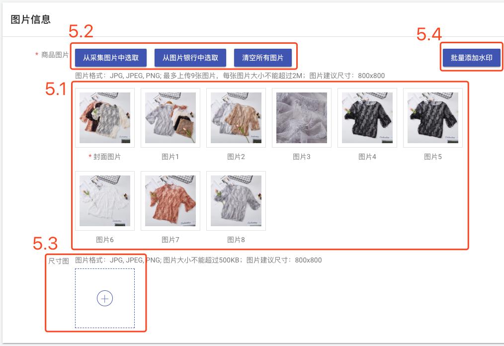 客优云ERP - 输入产品主图和尺寸图