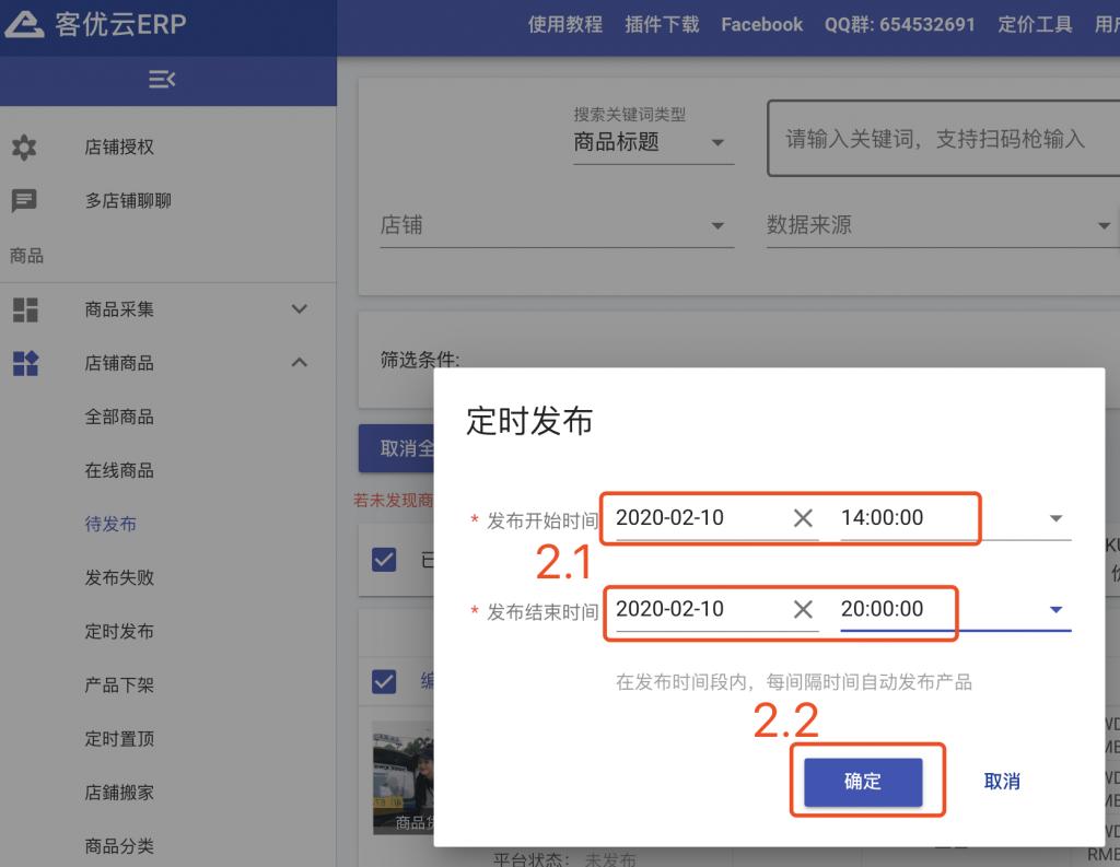客優雲ERP – 設置定時發布