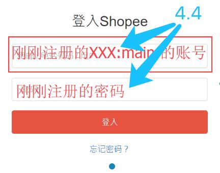 Shopee虾皮大学 - Shopee虾皮入驻审核攻略 - 登录子母账号