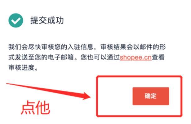 Shopee虾皮大学 - Shopee虾皮入驻审核攻略 - 提交成功查看审核进度