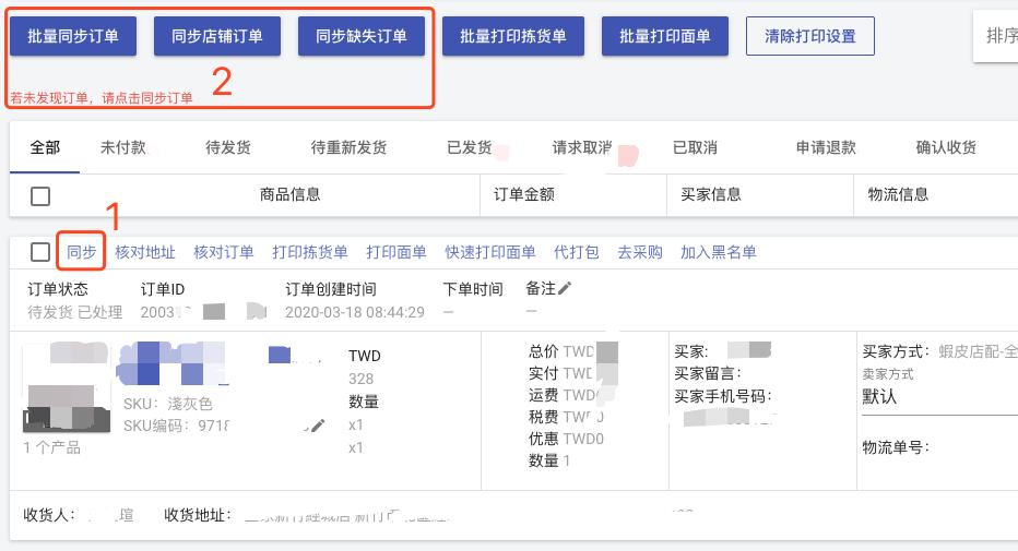 客优云erp - 订单管理 - 同步订单
