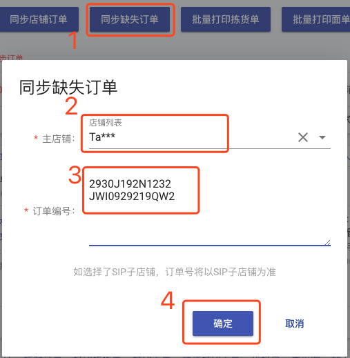 KeYouYun ERP - order management - sync missing orders