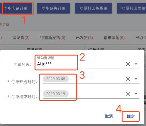 客优云erp - 订单管理 - 同步店铺订单