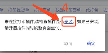 客优云erp - 订单管理 - 安装打印软件