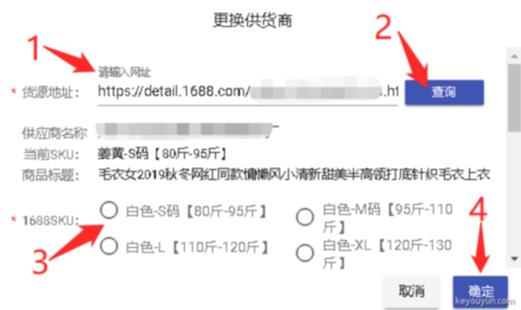 客优云erp - 更换供应商