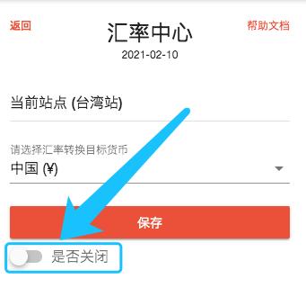 虾皮助手 Shopee Fans - 汇率中心 - 关闭汇率转换的显示