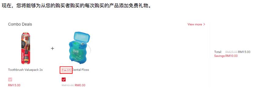 Shope虾皮设置加购优惠(附加交易商品) - 新玩法免费礼物