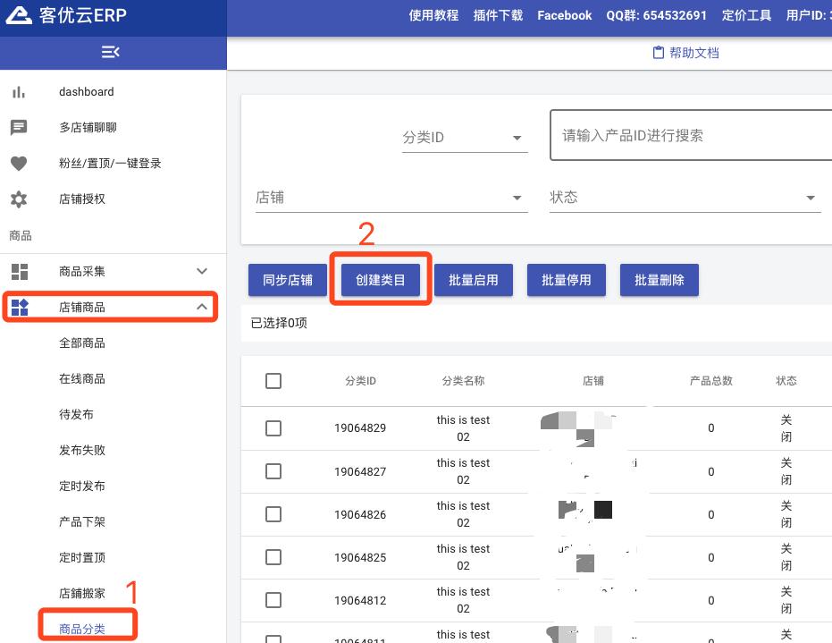 Shopee虾皮店铺产品分类 - 创建产品分类