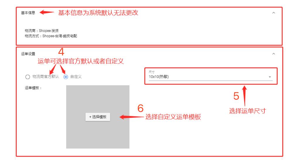 客优云ERP - 物流信息管理 - 填写面单信息