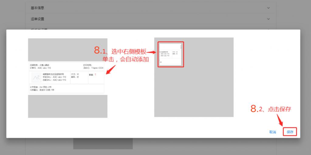 客优云ERP - 物流信息管理 - 选择拣货单模板