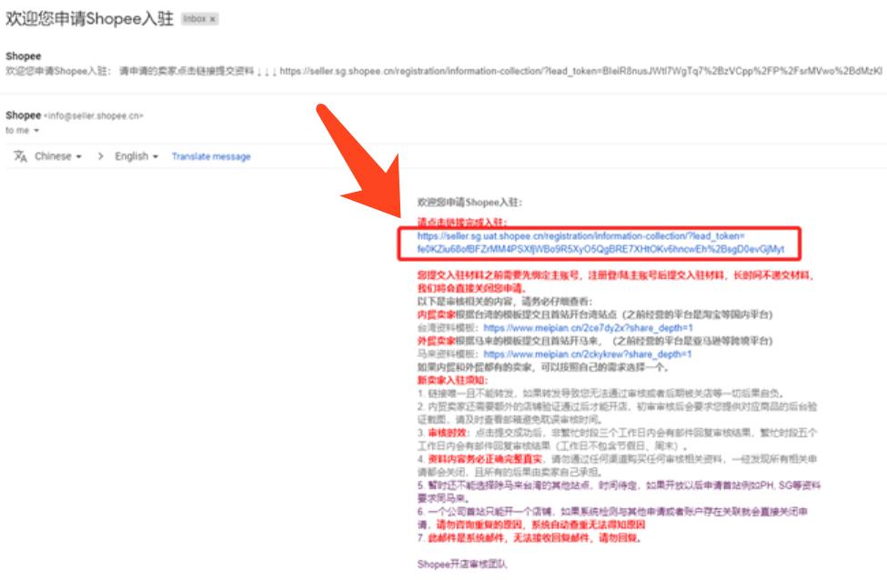 Shopee虾皮大学 - Shopee虾皮入驻审核攻略 - 打开入驻申请链接