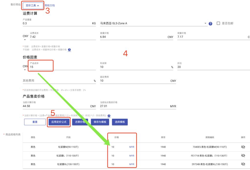 应用定价模板 - 设置定价模板或规则