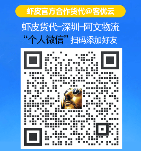 4.2、虾皮货代-深圳-阿文物流-个人微信