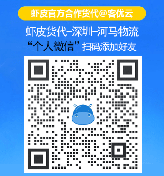 4.3、虾皮货代-深圳-河马物流-个人微信