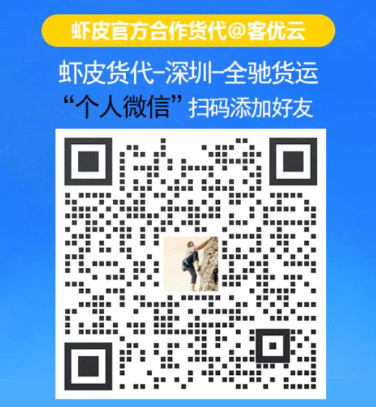 4.1、虾皮货代-深圳-全驰货运-个人微信