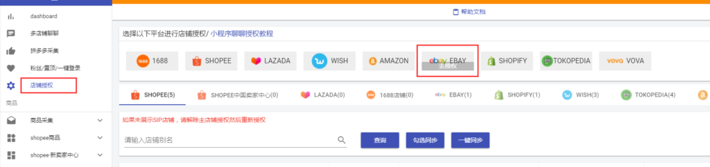 ebay店铺授权